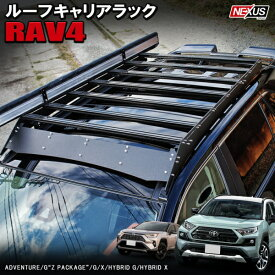 新型RAV4 50系 PHV パーツ ルーフラック ルーフキャリア 大容量 ルーフバスケット 外装 ドレスアップ カスタム アクセサリー オフロード トヨタ ハイブリッド アドベンチャー アウトドア キャンプ 車中泊 西濃