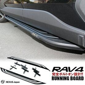 【改良型ポン付け】 新型RAV4 50系 PHV USルック ランニングボード ポン付けVer 北米仕様 サイドステップ 外装 パーツ カスタム ドレスアップ アクセサリー ロゴ有 乗降ロ ドア下 踏み板 踏み台 US仕様 新型ラブフォー 北米トヨタ 西濃