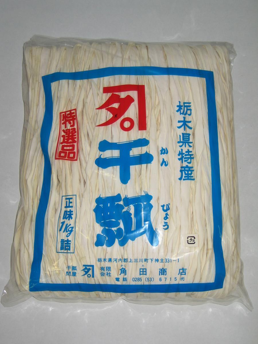 かんぴょう(栃木県産) 1kg