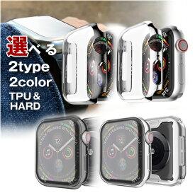 アップルウォッチ カバー アップルウォッチ ケース メッキ縁取り 選べる素材 TPU or ハード ケース AppleWatch カバー ブラック シルバー Apple Watch Series 5 / Series 4 / Series 3 / Series 2 / Series 1 ( 38mm 40mm 42mm 44mm ) 全面保護 薄い 耐衝撃