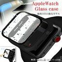 【 Apple Watch 硬度9H ガラス ケース 】アップルウォッチ カバー 保護ケース AppleWatch Series 6 / se / 5 / 4 / 3 …