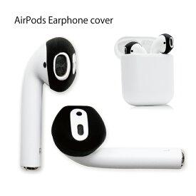 【 AirPods2 / AirPods イヤホンカバー ( 白・黒・クリア ) 4個入り 】 イヤーピース シリコンカバー 脱落緩和 音漏れ緩和 イヤホン アクセサリー 耳 フィット 取り付け 取り外し