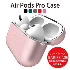 AirPods Pro ケース ハードケース 汚れがつきにくい カラビナ付き プロ ケース アルミ合金 シンプル 衝撃吸収 衝撃に強い メタリックカラー エアー ポッズ プロケース