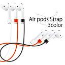 【 AirPods2 / AirPods シリコン ネックストラップ 】 イヤホンストラップ エアポッズ エアポッツ 落下防止 紛失防止 …