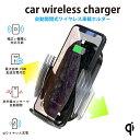 車載ホルダー 赤外線 タッチセンサー QI搭載 iPhone 対応 急速充電 15W 10W 7.5W 5W ワイヤレス充電器 置くだけ充電 …