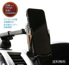 車載ホルダー qi charger Qi 赤外線 タッチセンサー iPhone スマートフォン 対応 15W 10W 7.5W 5W ワイヤレス充電器 置くだけ充電 自動開閉 エアコン吹き出し口取り付け用クリップ 吸着装置 スマホスタンド