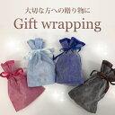 プレゼント用 ギフト ラッピング 大切な方への贈り物に心を込めてお包み致します。