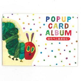 【はらぺこあおむし】POP UPカードアルバム「ENJOY THE HOLIDAYS!」MES02005 ホワイトデー/ギフト/プレゼント