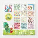 はらぺこあおむし 折り紙 名作絵本おりがみ MES02006 全12柄各5枚入り(計60枚) 折紙 エリックカール エリック・カール…