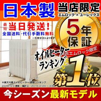 日本油加热器 RFX12EH (IW) ■ 5 年国内保修 ■ 欧洲期货交易所 eureks) 加热电器加热器油散热器加热器