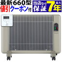 2350円ク-ポン付【最大7年保証】当店の新型夢暖房660型がパネルヒーター1位 公式 /国産 日本製 夢暖房 夢暖望 遠赤外…
