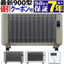 2350円値引 最大7年保証 当店の新型夢暖房900型がパネルヒーター1位 公式 国産 日本製 夢暖望 遠赤外線 暖房器具 電気…