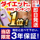 EMSマシン パーフェクト4000正規品 perfect4000【当店限定3年保証】【送料無料】新型パーフェクト4500はダイエット器具・EMS1位!医療機メー...