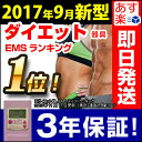 EMSマシン 腹筋 2017年新型パーフェクト4000当店限定【EMSベルト付+3年保証】 perfect4000【送料無料】新型パーフェクト4500はダイエッ...