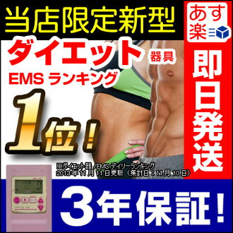 If EMS interference wave perfect 4000! In the diet to your worries! The interference wave EMS EMS muscle training machine, muscle training inner abdominal muscles, spine, arm and stomach and thighs and calf muscles! Urine leakage to worry!