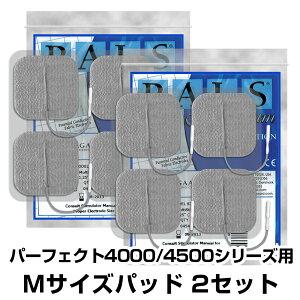干渉波EMSマシン パーフェクト4000、パーフェクト4500、パーフェクト4500HOT対応 MサイズEMS用パッド 4枚1袋入りを2セット 交換用パッド 消耗品 腹筋 お腹 お尻 ヒップ バスト