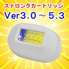 脱毛器 ケノン ストロングカートリッジ Ver5.3以下の対応品 脱毛機【あす楽】