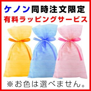 【ケノン同時注文限定】ケノンをラッピングした状態でお届けします。※ラッピング袋のお色は選べません。