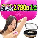 脱毛器ケノン2782日ランキング1位レビュ-13万件 最新バージョン 日本製 あす楽 実績が証明する光 公式サイト 美顔器 …