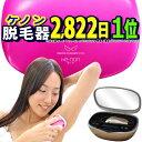 脱毛器ケノン2822日ランキング1位レビュ-13万件 最新バージョン 日本製 あす楽 公式サイト 美顔器 フラッシュ 光 家庭…