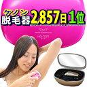 脱毛器ケノン2857日ランキング1位レビュ-13万件 最新バージョン 日本製 あす楽 公式サイト 美顔器 フラッシュ 光 家庭…