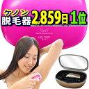脱毛器ケノン2859日ランキング1位レビュ-13万件 最新バージョン 日本製 あす楽 公式サイト 美顔器 フラッシュ 光 家庭…