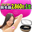 脱毛器ケノン2861日ランキング1位レビュ-13万件 最新バージョン 日本製 あす楽 公式サイト 美顔器 フラッシュ 光 家庭…