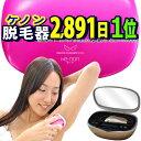 脱毛器ケノン2891日ランキング1位レビュ-14万件 最新バージョン 日本製 あす楽 公式サ...