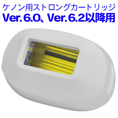 脱毛器 ケノン ストロングカートリッジ Ver6.0、または6.2以降用対応品 脱毛機【あす楽】