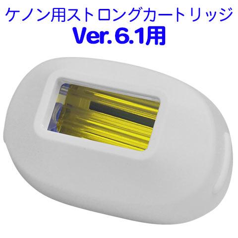 脱毛器 ケノン ストロングカートリッジ Ver6.1対応品  脱毛機【あす楽】