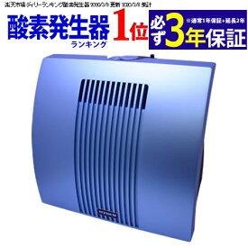 酸素発生器1位オキシクール32が3年保証【安心の国産/ヤマハ発動機グループ製のワイムアップ】公式店 酸素濃縮器高濃度 小型 送料無料 代引手数料無料 ペットに利用