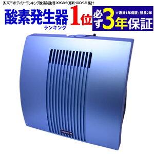 酸素発生器1位オキシクール32が3年保証【安心の国産/ヤマハ発動機グループ製のワイムアップ】公式店 酸素濃縮器高濃度 小型 送料無料 代引手数料無料 ペットに利用 酸素吸入器
