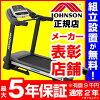 Room runners (treadmill) Johnson Adventure1 adventure 1 [walking machine electric Walker treadmill treadmill Adventure1, collapsible