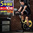 フィットネスバイク GR7 最大5年保証 あす楽【ポイント10倍+マット付】送料無料※ スピンバイク インドアバイク fitD…