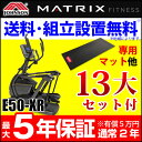 Matrix_e50-xr