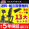 With floor mat for exclusive use of the re-excuse Iku Toba R50-XIR Johnson (passport player, ViewFit correspondence) fitness motorcycle bicycle motion running machine running machine walking ※I stop at the area setting place