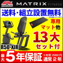 Matrix r50 xir