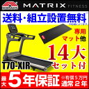 Matrix_t70-xir