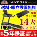 Matrix_t70-xr