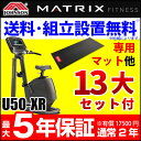 Matrix u50 xr