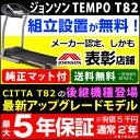 Tt82 450x450 3