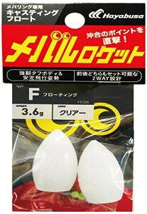 【送料無料】ハヤブサ(Hayabusa) FS336 キャスティングフロート メバルロケット F #2 クリア FS336