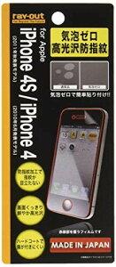 レイ・アウト iPhone4 / iPhone4S フィルム 気泡ゼロ高光沢防指紋保護フィルム RT-P4F/C1