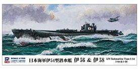 ピットロード 1/700 スカイウェーブシリーズ 日本海軍 伊54型潜水艦 伊56&伊58 2隻入り プラモデル W122