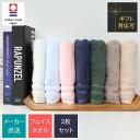 【送料無料】今治タオル 老舗タオルメーカーが直販する安心安全な IMABARI TEIBAN フェイスタオル コモーナ/ 約34 x 8…