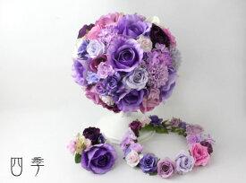 ブーケ 造花 ラウンドブーケ 花 冠9635 ハッピーミックス パープル 結婚式♪【送料無料】B_0142