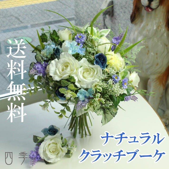 ブーケ 造花 クラッチブーケ ブルー ナチュラル ウェディング 結婚式 海外挙式 前撮り【送料無料】B_0168