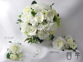 ブーケ ホワイト 造花 ウェディングブーケ ラウンドブーケ ピュアホワイト 3点セット 結婚式【送料無料】B_0062