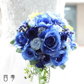 ブーケ ブルー 青 造花 ブルーバード ウェディングブーケ ラウンドブーケ 6点 結婚式♪【送料無料】B_0084