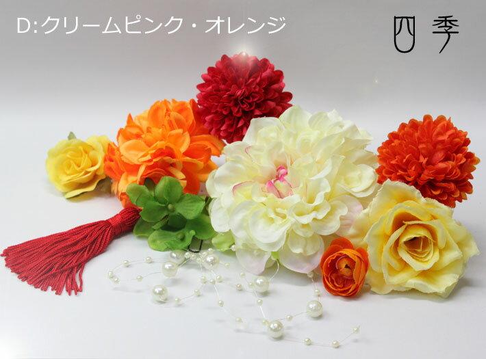 髪飾り ダリア カレン Dクリームピンク オレンジ Uピン10点 成人式 卒業式 はかま かすみ草 【送料無料】K_0311_04